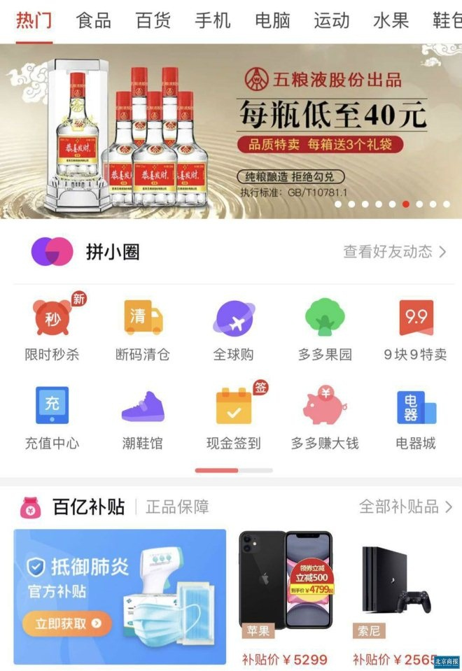 """清肃虚假好评拼多多上线新商品评价系统""""评小圈"""""""