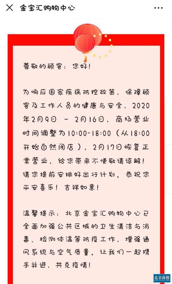 朝阳合生汇、凤凰汇等北京多家商场再调营业时间