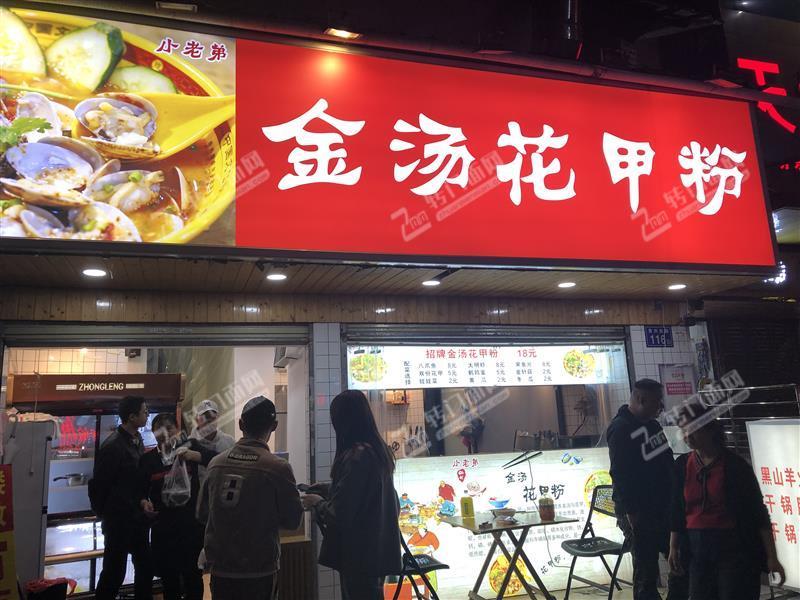 急转南门口70㎡临街餐饮旺铺