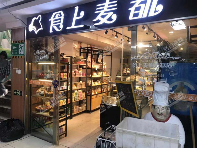 河西万人大学内35平米蛋糕店优价转让
