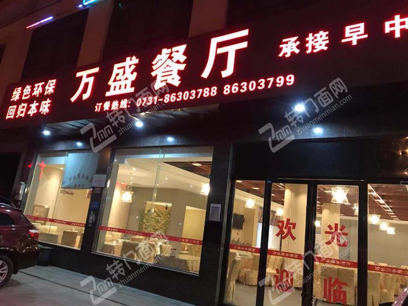 长沙县黄花镇290平米饭店优价转让