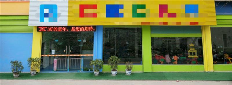 赣州市中心经营多年的幼儿园转让